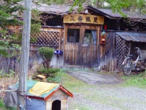 2994-Sanko onsen