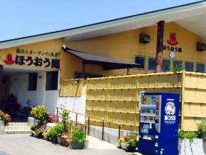 6746-Roten to garden no onsen Hootei