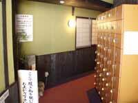2458-藤岡温泉 龍神の湯-5