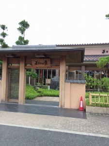 1679-Asukanoyu