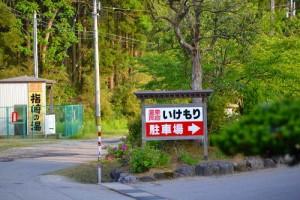 6781-Sassaki onsen Yunosato Ikemori-2