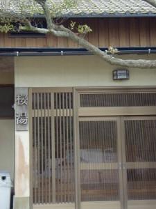 6032-Kurinodake onsen Nanshukan-1