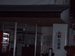 6034-Tsurumaru onsen