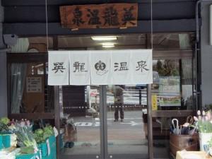 4250-Furuyu onsen Eiryu onsen-1
