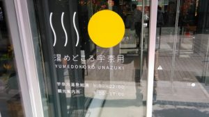 6827-Yumedokoro Unazuki-1