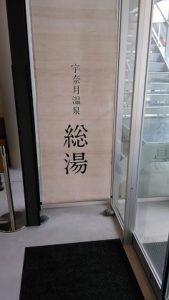 6827-Yumedokoro Unazuki-6