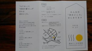 6827-Yumedokoro Unazuki-a1