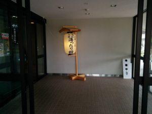 102-Anamizu Yuttarikan-A5