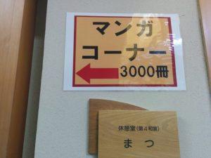 132-CCZ Matto Kaihin onsen-4