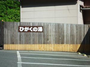 201-Higakunoyu-1