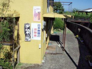 3964-Shichirida onsen Shitanyu