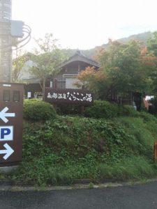 1399-Narakokonoyu-1