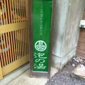 1091-shirahone-onsen-awanoyu-ryokan