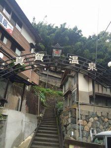 2548-maga-onsenkan-1