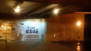 3301-urahoro-rushin-onsen