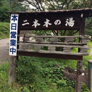5662-nihonginoyu-3