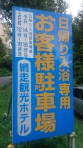 6852-tentonoyado-abashiri-kanko-hotel-4