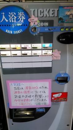 6323-mikawa-onsen-yasumarunoyu-6