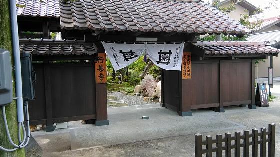 6867-sansonimoku-gyozenji-gyozenji-onsen
