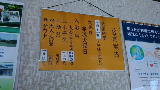 6870-chiyono-onsen-4