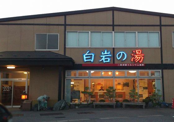 2329-shiraiwayu