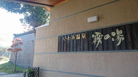2843-kobokunomori-koen-iwami-onsen-kirinoyu
