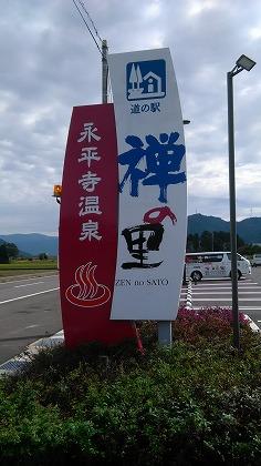 5838-eiheiji-onsen-zennosato-1