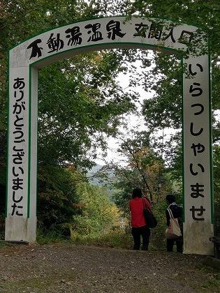 6518-fudoyu-onsen-hakuunso