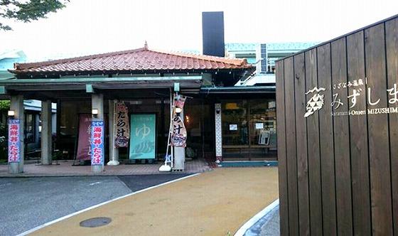 6873-sazanami-onsen-mizushima