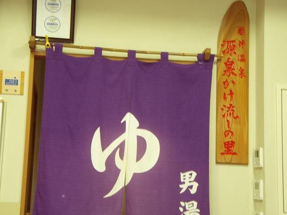 2596-iwaiyukamuri-onsen-1