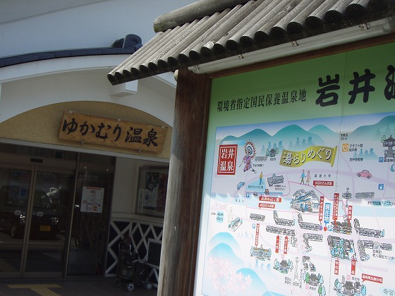 2596-iwaiyukamuri-onsen