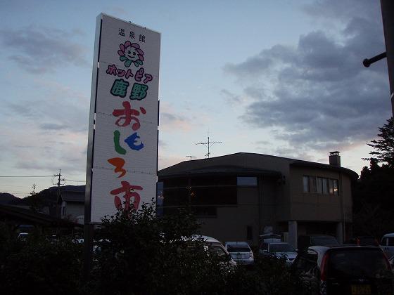 2608-onsenkan-hot-pia-shikano