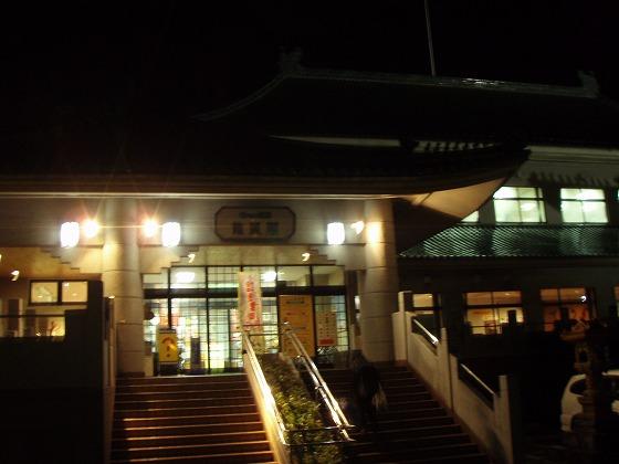 2610-yuasis-togo-ryuokaku