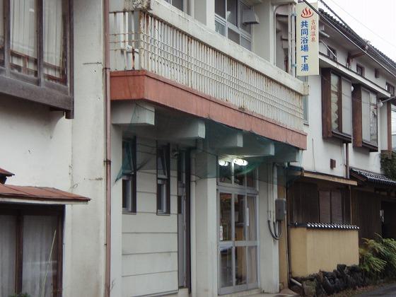 2616-yoshioka-onsen-shimoyu-onsen-kan