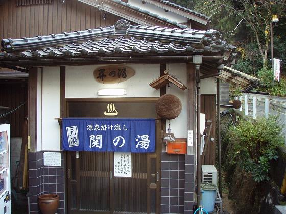 2645-sekigane-onsen-sekinoyu